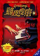 Pianolessonscanbemurder-chinese-2016