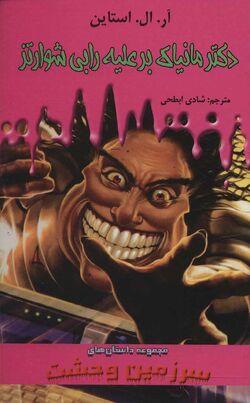 HL 5 Dr Maniac vs Robby Schwarz Persian cover Ordibehesht.jpg