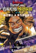 Dr. Maniac vs. Robby Schwartz - Chinese Cover - 疯子博士·木乃伊保鲜法 - 鸡皮疙瘩 恐怖地园