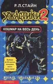 All-Day Nightmare - Russian Cover - Кошмар на весь день.jpg