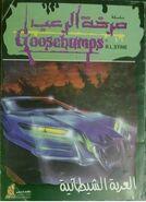 S2000 21 Haunted Car Arabic orig cover