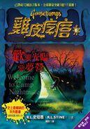 Welcometocampnightmare-chinese