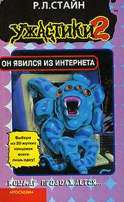 It Came from the Internet - Russian Cover - Он явился из Интернета.jpg