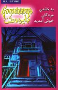 Welcometodeadhouse-persian-2011