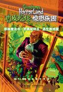 The Horror at Chiller House - Chinese Cover - 邪神魔法书·灵偶破坏王·逃生游戏屋 - 鸡皮疙瘩 恐怖地园