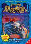 Werewolfskin-chinese