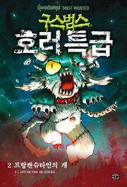 Frankenstein's Dog - Korean Cover - 프랑켄슈타인의 개.jpg