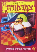 Egg Monsters from Mars - Hebrew Cover - מפלצות הביצים ממאדים