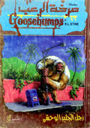 OS 38 Abominable Snowman Pasadena Arabic orig cover