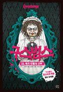 Bride of the Living Dummy - Korean
