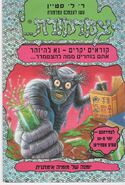 Diary of a Mad Mummy Hebrew
