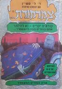 GYG 08 Curse Creeping Coffing Hebrew cover