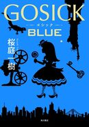 Gosick blue cover