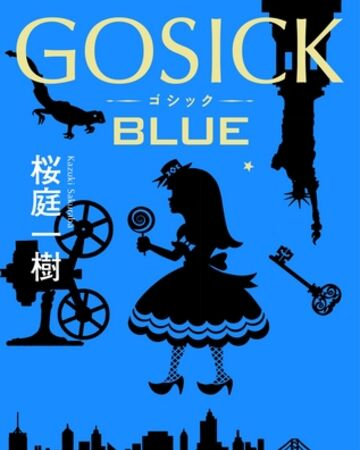 Gosick blue cover.jpg