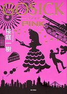 Gosick pink cover