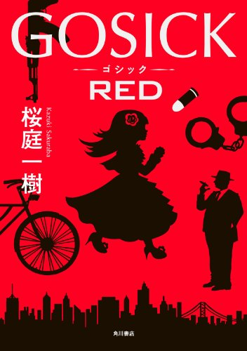 Gosick red cover.jpg