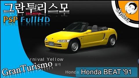 그란투리스모 Honda BEAT '91