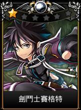 劍鬥士賽格特1 卡片 m.png