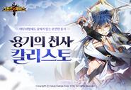 Korean kalisto
