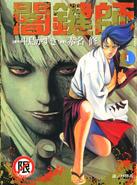 Yami-cover