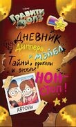 Dipper and mabel guide Russian