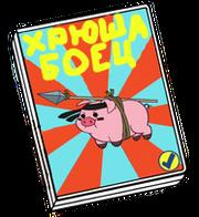 Fighty Hogg ru.png