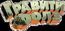 GF logo-ru.png
