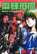 Cover of Bad Company (Volume)