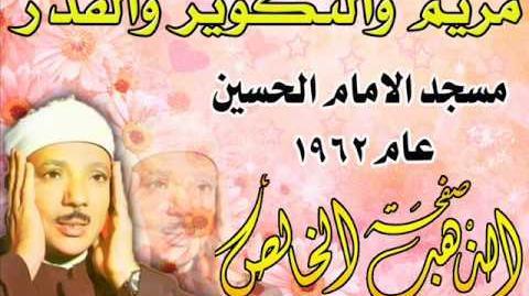 عبد الباسط عبد الصمد سوره مريم والتكوير والقدر محفل ديني نادر نادر