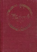 1926 Maerchenwelt.jpg
