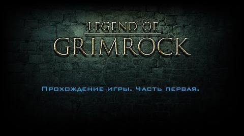 Legend_of_Grimrock_прохождение._Часть_Первая.