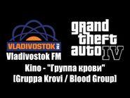 """GTA IV (GTA 4) - Vladivostok FM - Kino - """"Группа крови"""" -Gruppa Krovi - Blood Group-"""