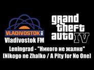 "GTA IV (GTA 4) - Vladivostok FM - Leningrad - ""Никого не жалко"" -A Pity for No One-"