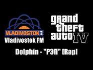 "GTA IV (GTA 4) - Vladivostok FM - Dolphin - ""РЭП"" -Rap-"