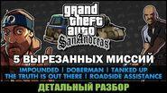 GTA San Andreas - Пять Вырезанных Миссий -Бета Анализ-