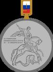 Медаль За усмирение Плювиозского путча