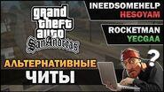 GTA SA - Альтернативные читы - Feat