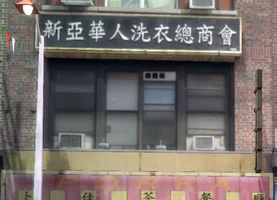 New asia chinese laundry general chamber of commerce