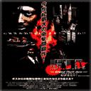 GTA (film)
