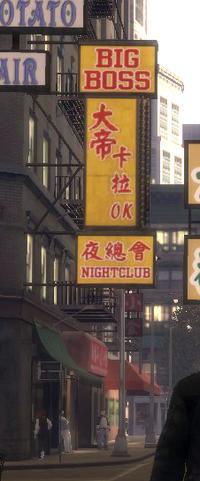 Big boss nightclub