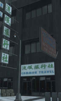 Common travel