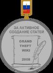 Медаль За активное создание статей