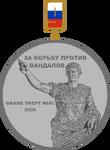 Медаль За борьбу против вандалов