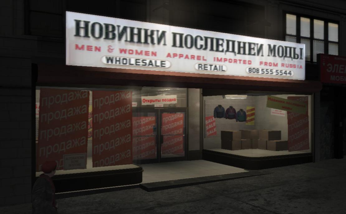 RussianShop-GTA4-exterior.jpg