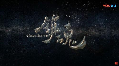 Guardian02 02 00 Title.jpg
