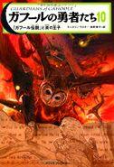 GoG Cover jp 10