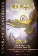 Chinese alternate-book13