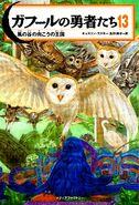 GoG Cover jp 13