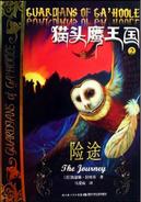 Chinese alternate-book2