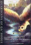 Chinese alternate-book8